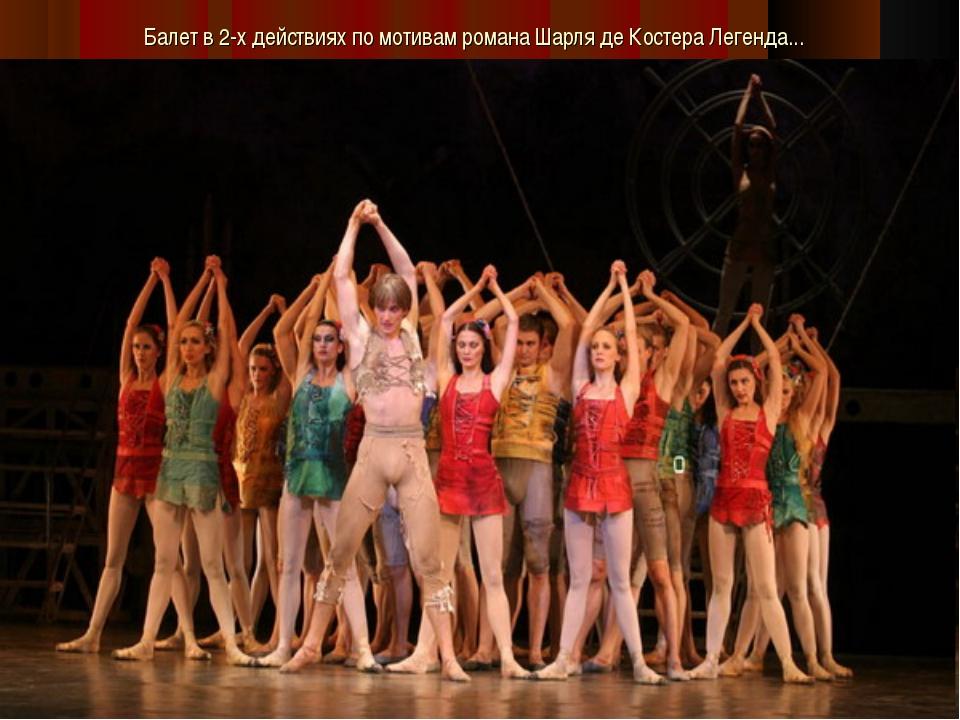 Балет в 2-х действиях по мотивам романа Шарля де Костера Легенда...
