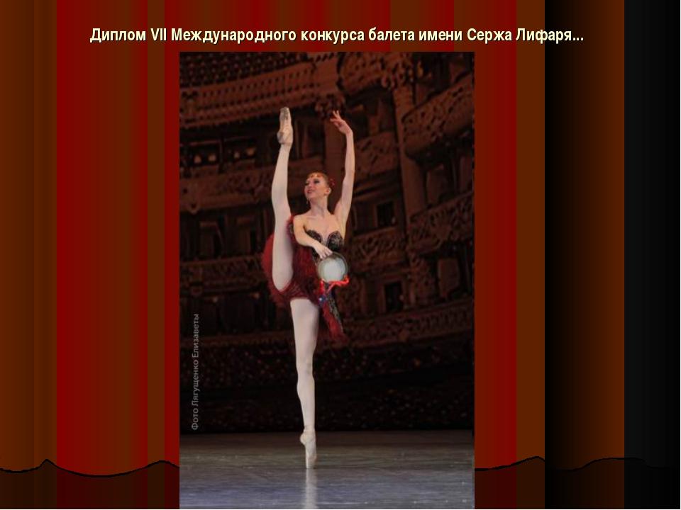 Диплом VII Международного конкурса балета имени Сержа Лифаря...