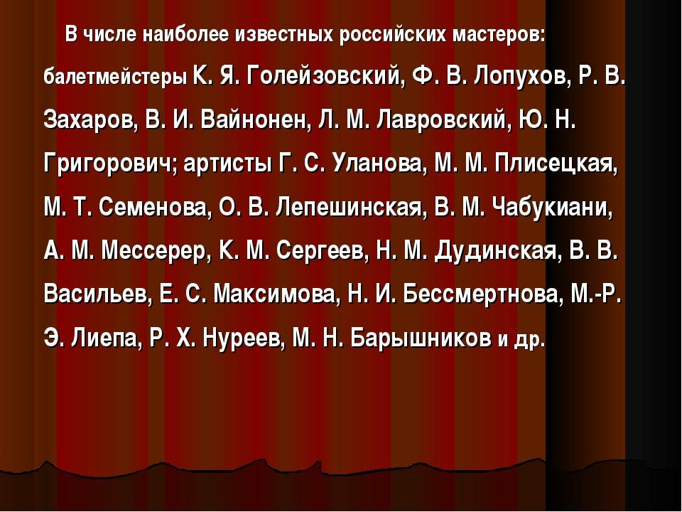 В числе наиболее известных российских мастеров: балетмейстеры К. Я. Голейзов...
