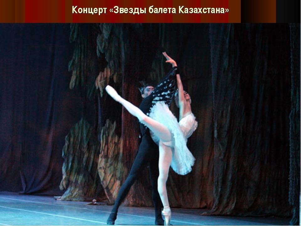 Концерт «Звезды балета Казахстана»