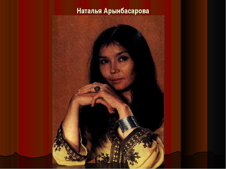 Наталья Арынбасарова