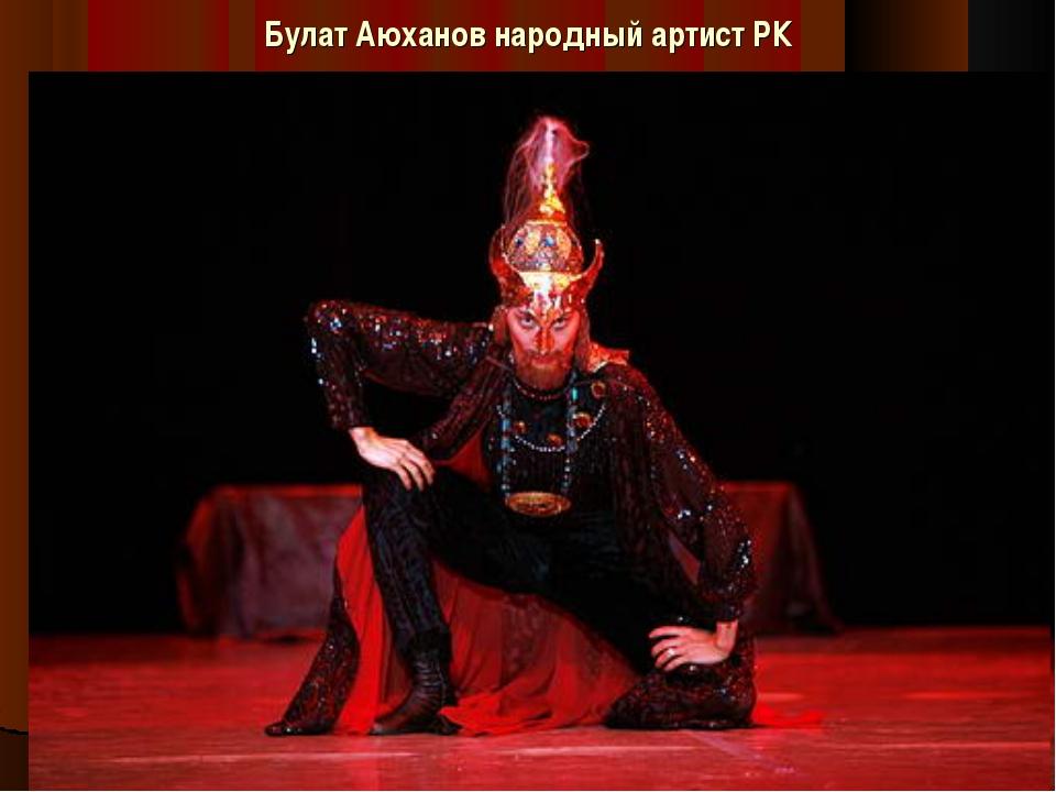 Булат Аюханов народный артист РК