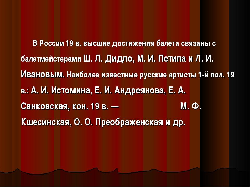 В России 19 в. высшие достижения балета связаны с балетмейстерами Ш. Л. Дидл...
