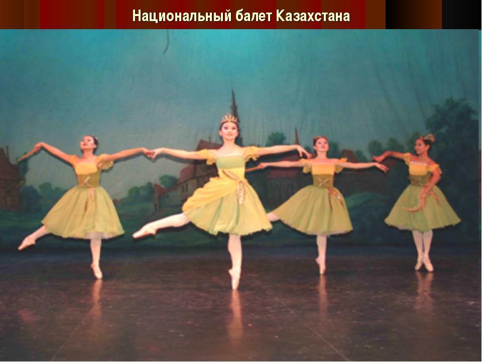 Национальный балет Казахстана