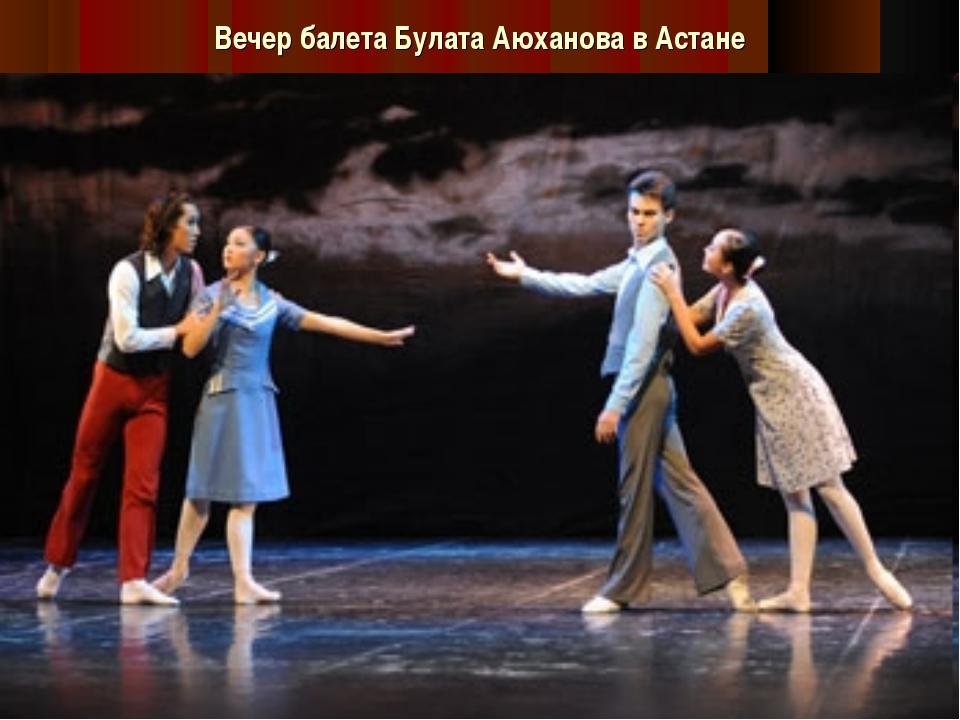 Вечер балета Булата Аюханова в Астане