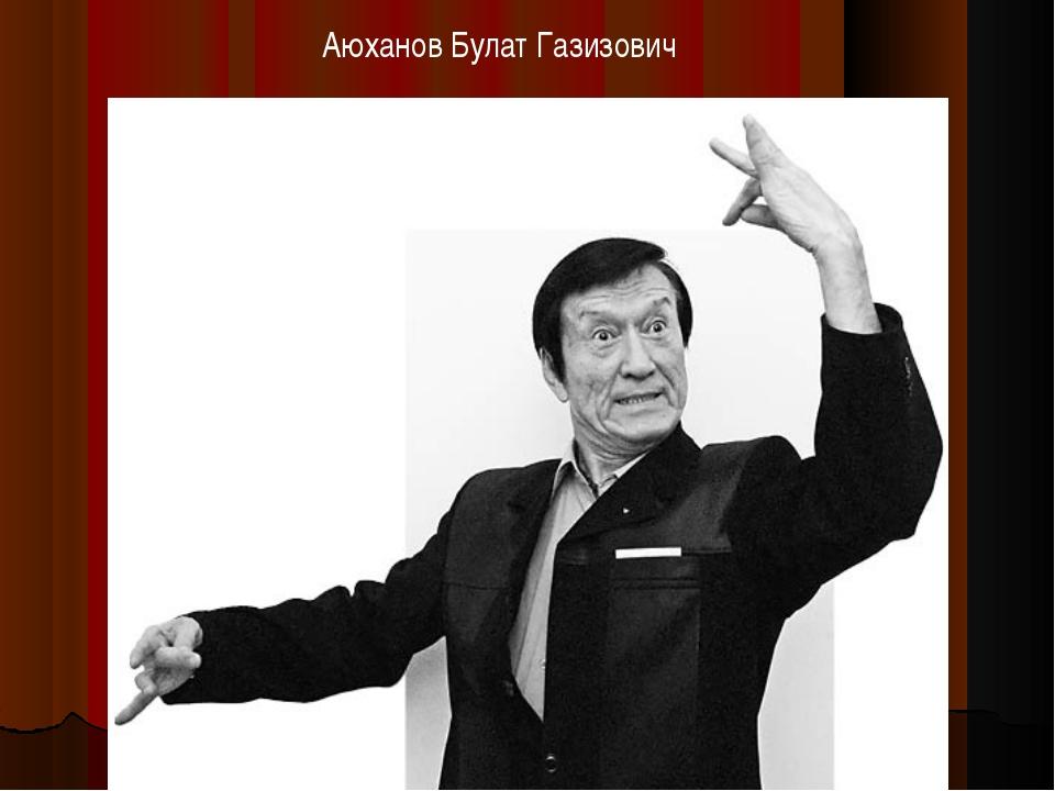 Аюханов Булат Газизович