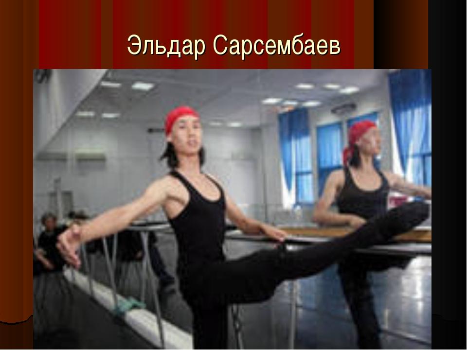 Эльдар Сарсембаев