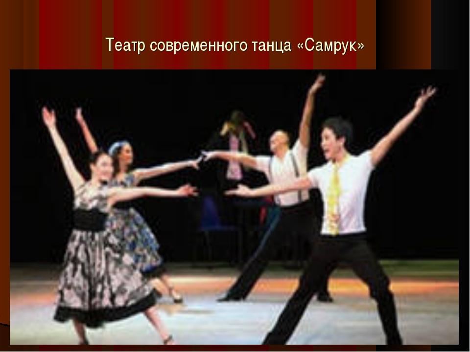 Театр современного танца «Самрук»