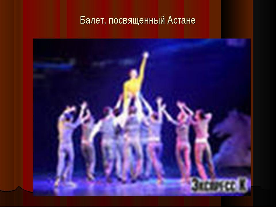 Балет, посвященный Астане