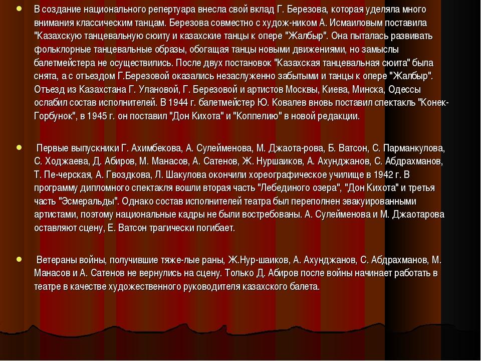 В создание национального репертуара внесла свой вклад Г. Березова, которая уд...