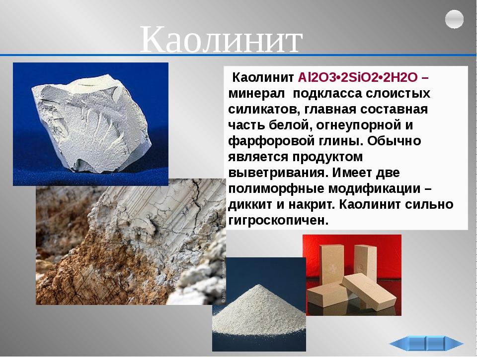 Физические свойства Цвет – серебристо-белый t пл. = 660°C t кип. ≈ 2450°C эл...