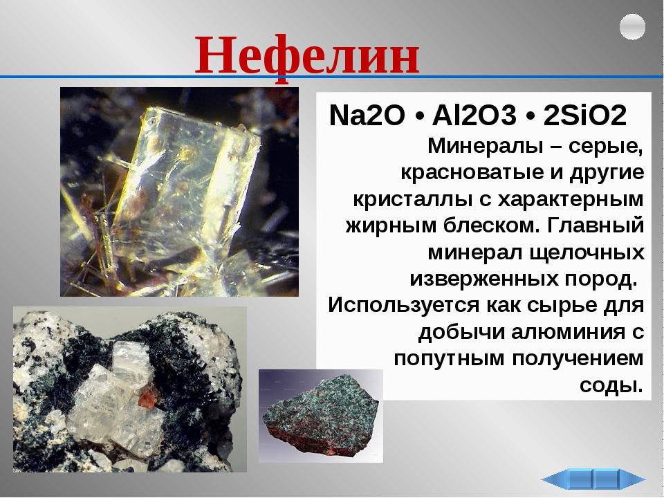 Получение алюминия Электролиз (в распл. криолите Na3AlF6, tпл.≈1000°С) : Кат...