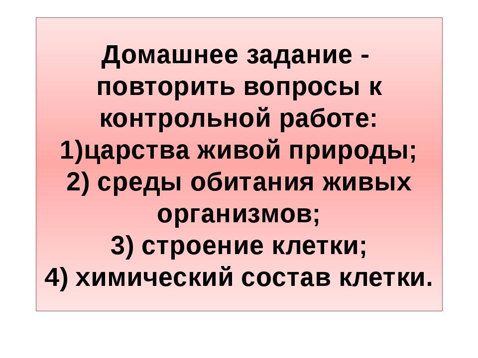 Домашнее задание - повторить вопросы к контрольной работе: 1)царства живой пр...
