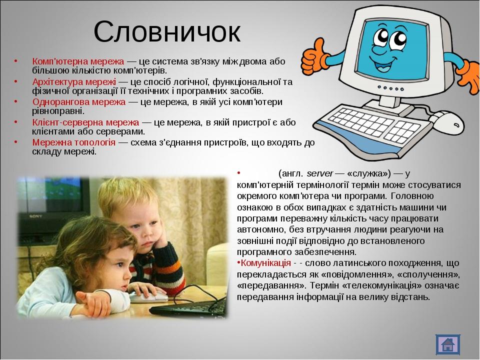 Словничок Комп'ютерна мережа — це система зв'язку між двома або більшою кільк...