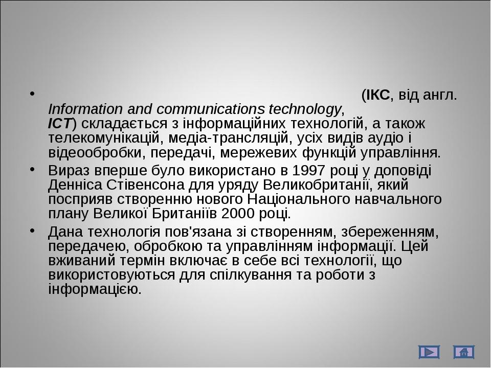 Інформац́ійно-комун́ікаційні технол́огії Інформац́ійно-комун́ікаційні технол́...