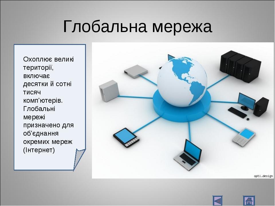 Глобальна мережа Охоплює великі території, включає десятки й сотні тисяч комп...