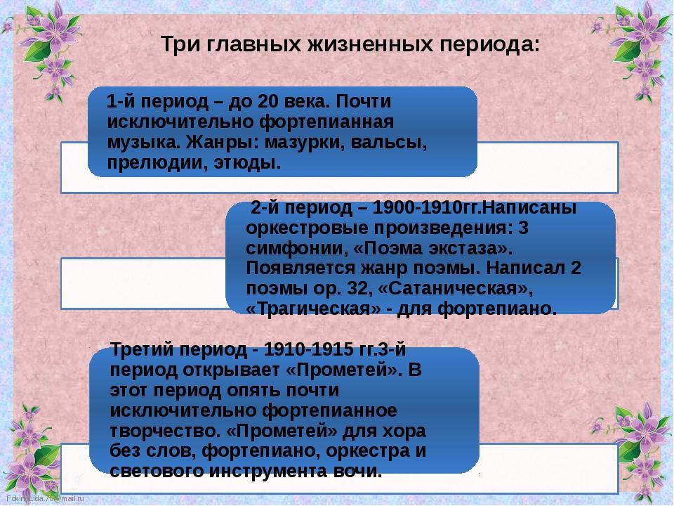 Три главных жизненных периода: FokinaLida.75@mail.ru