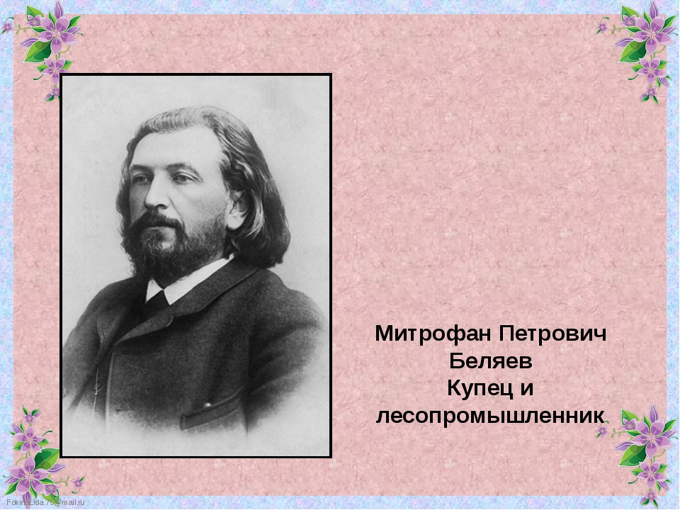 Митрофан Петрович Беляев Купец и лесопромышленник FokinaLida.75@mail.ru
