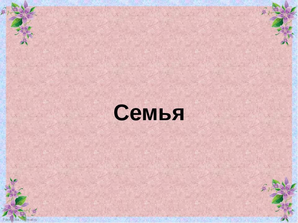 Семья FokinaLida.75@mail.ru