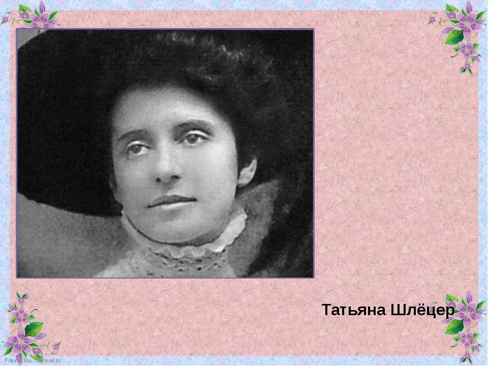 Татьяна Шлёцер FokinaLida.75@mail.ru