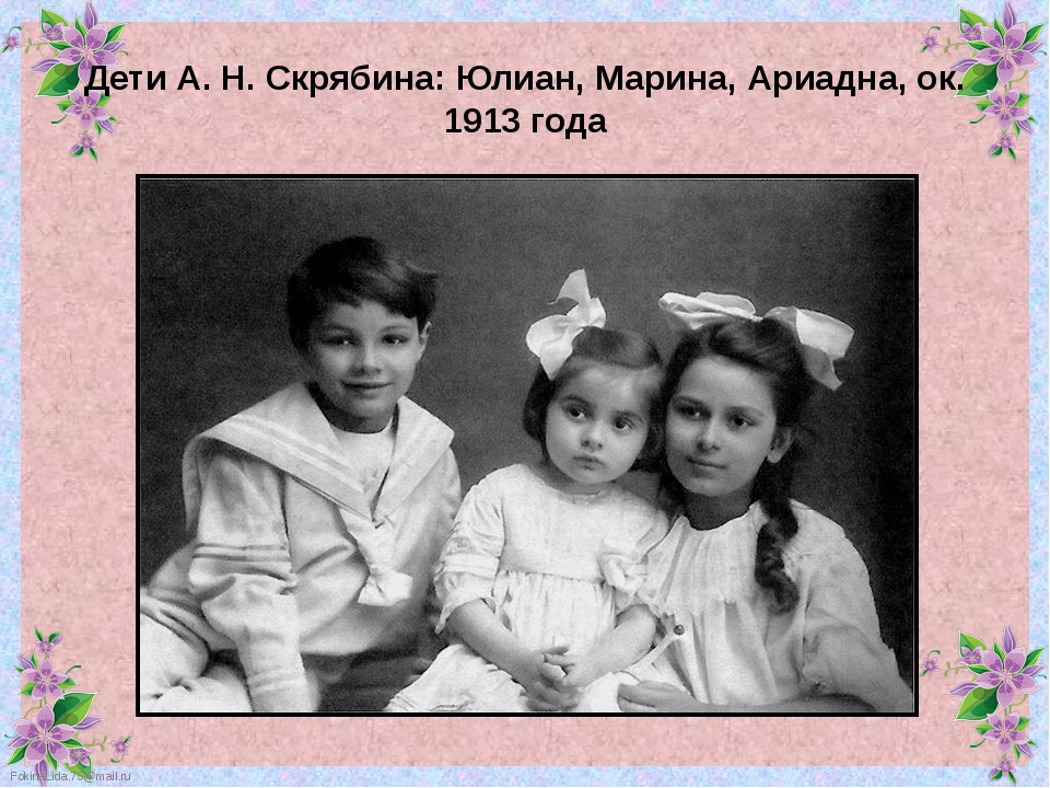 Дети А. Н. Скрябина: Юлиан, Марина, Ариадна, ок. 1913 года FokinaLida.75@mail...