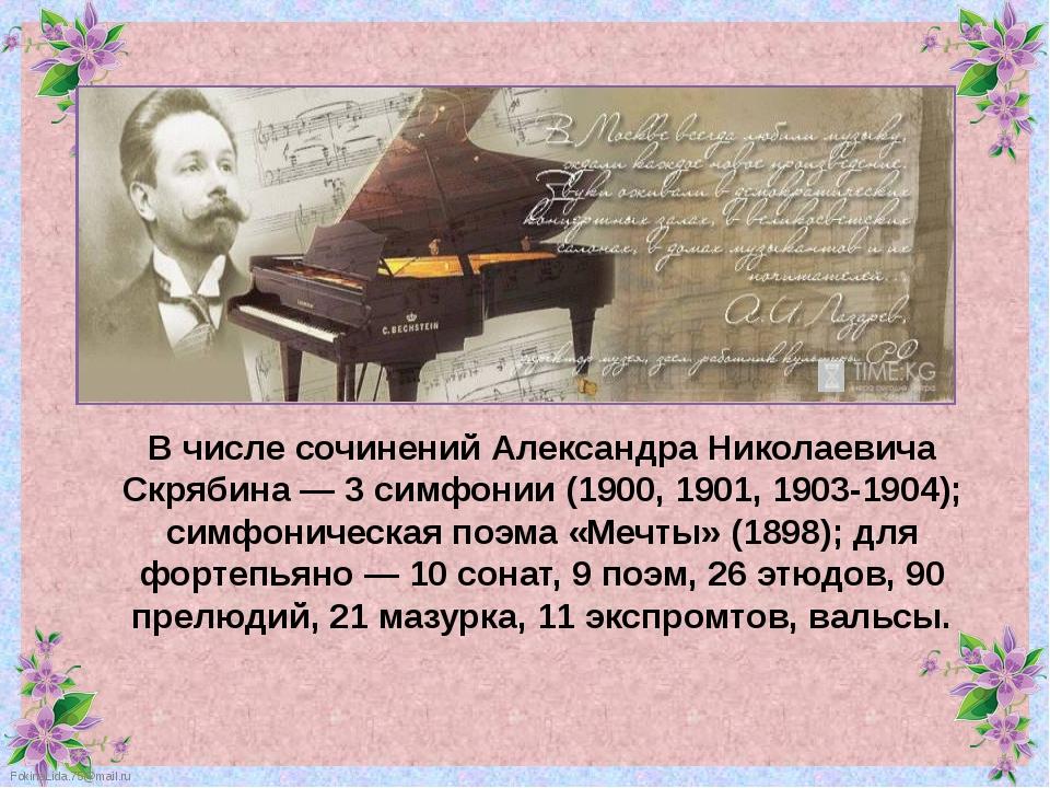 В числе сочинений Александра Николаевича Скрябина — 3 симфонии (1900, 1901, 1...