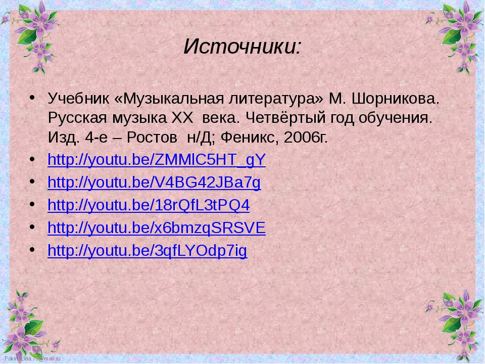 Источники: Учебник «Музыкальная литература» М. Шорникова. Русская музыка XX в...