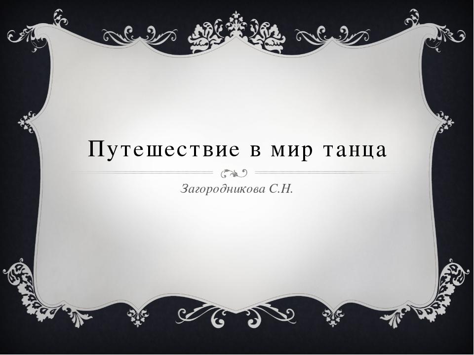 Путешествие в мир танца Загородникова С.Н.