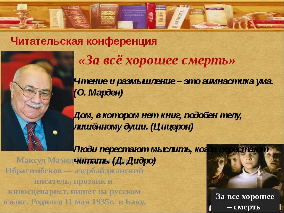 Читательская конференция Максуд Мамед Ибрагим оглы Ибрагимбеков — азербайджан...