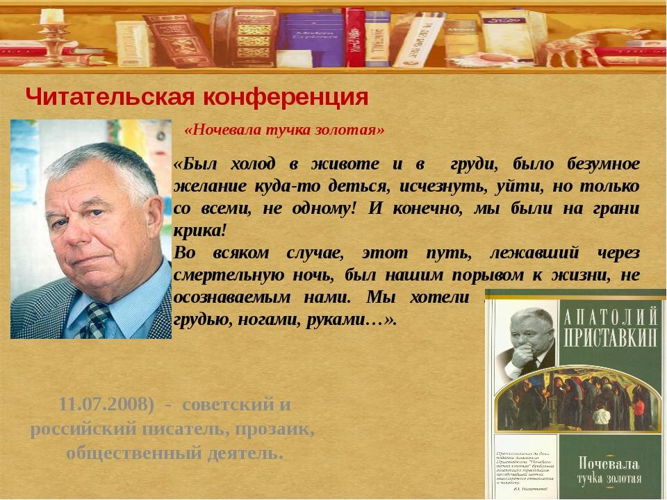 Читательская конференция Анато́лий Игна́тьевич Приста́вкин (17.10.1931 – 11.0...