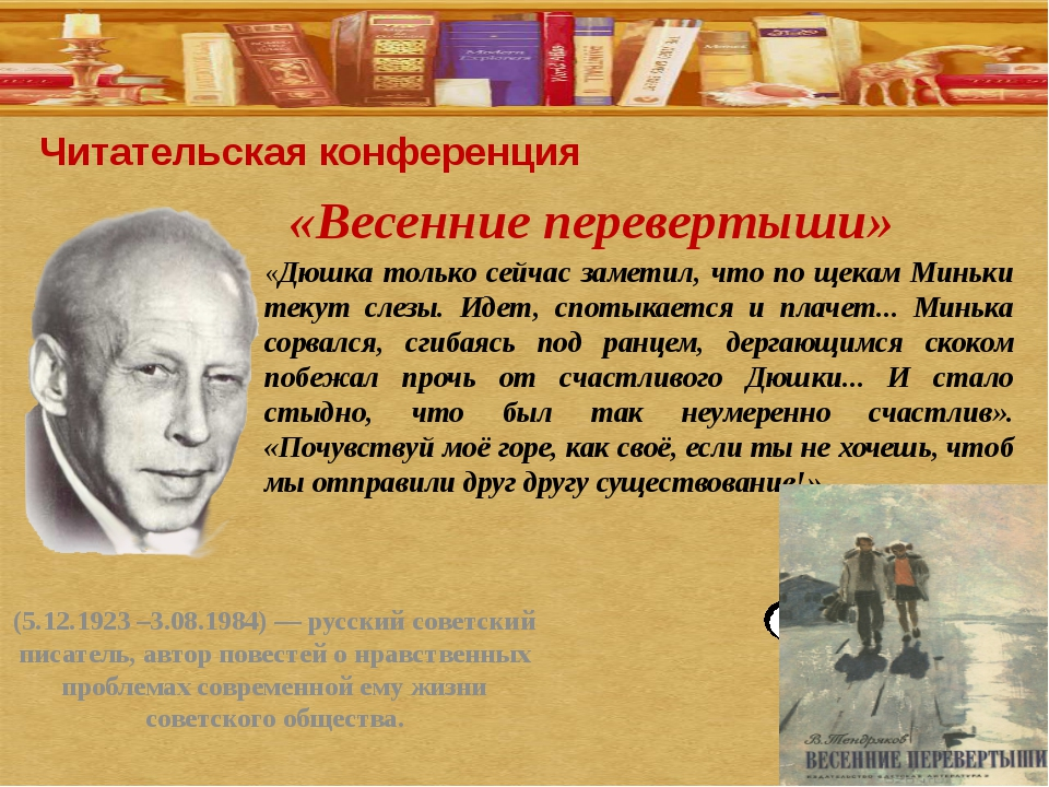 Читательская конференция Влади́мир Фёдорович Тендряко́в (5.12.1923 –3.08.1984...