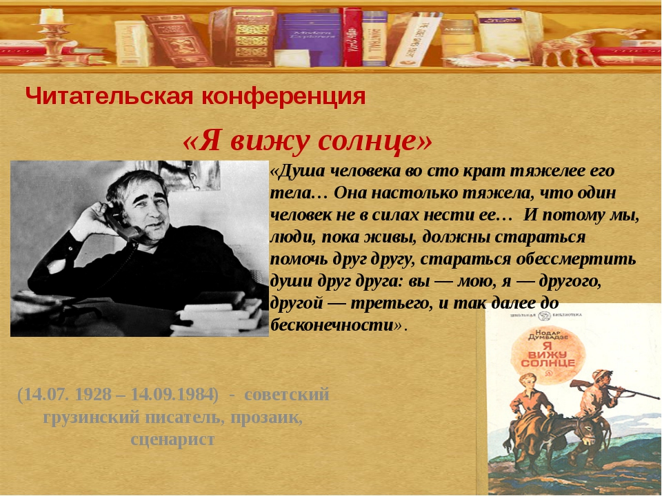 Читательская конференция Нода́р Влади́мирович Думба́дзе (14.07. 1928 – 14.09....