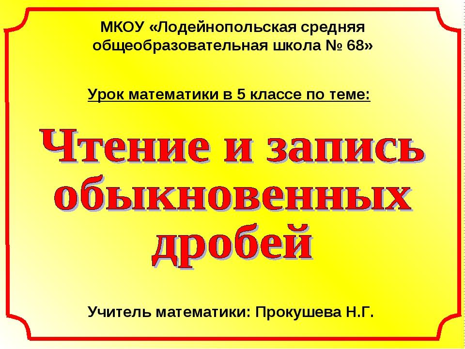 МКОУ «Лодейнопольская средняя общеобразовательная школа № 68» Учитель математ...