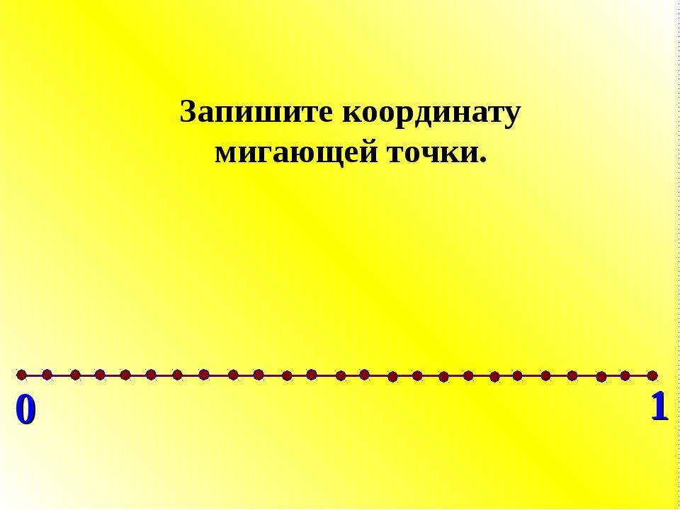 0 1 Запишите координату мигающей точки.