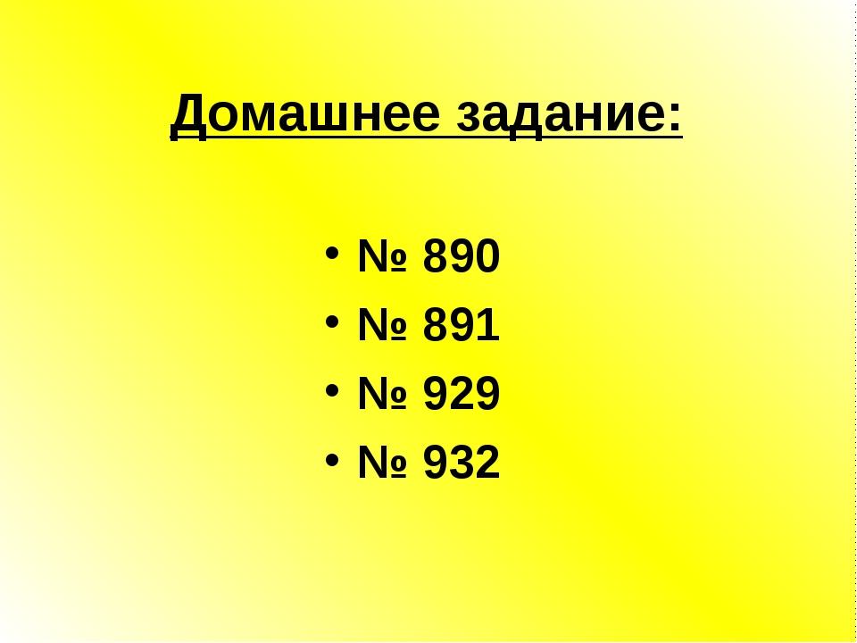 Домашнее задание: № 890 № 891 № 929 № 932