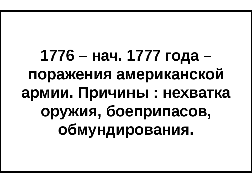 1776 – нач. 1777 года – поражения американской армии. Причины : нехватка оруж...