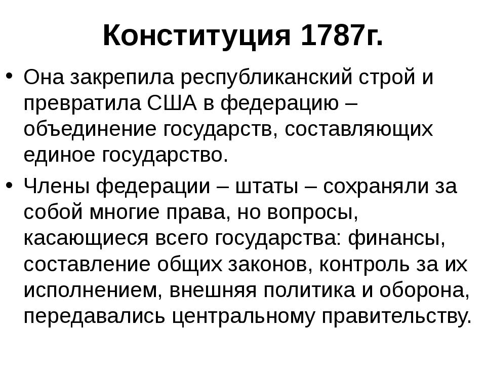 Конституция 1787г. Она закрепила республиканский строй и превратила США в фед...