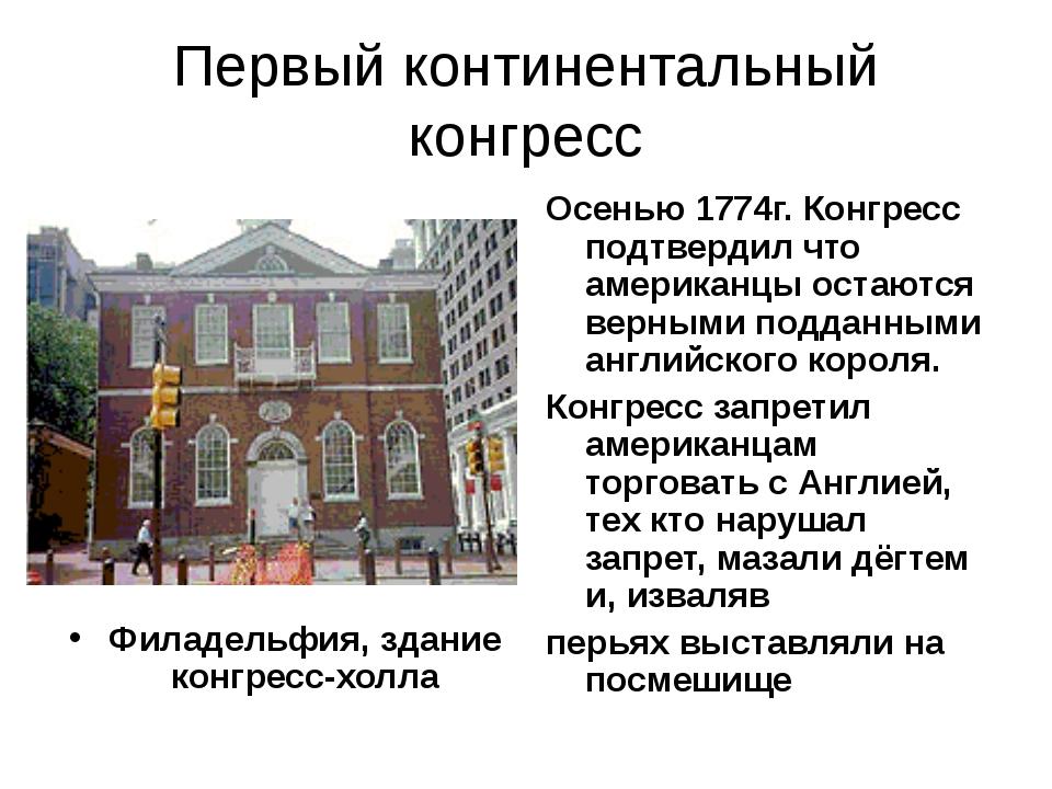 Первый континентальный конгресс Филадельфия, здание конгресс-холла Осенью 177...