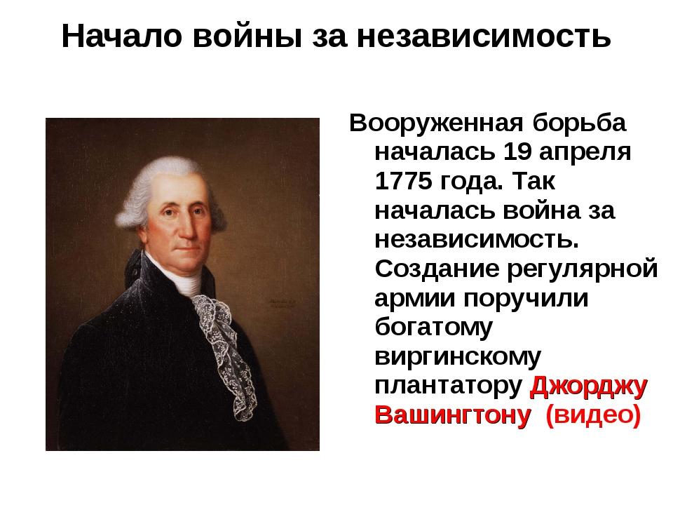 Начало войны за независимость Вооруженная борьба началась 19 апреля 1775 год...
