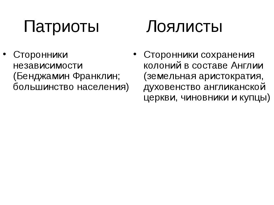 Патриоты Лоялисты Сторонники независимости (Бенджамин Франклин; большинство н...