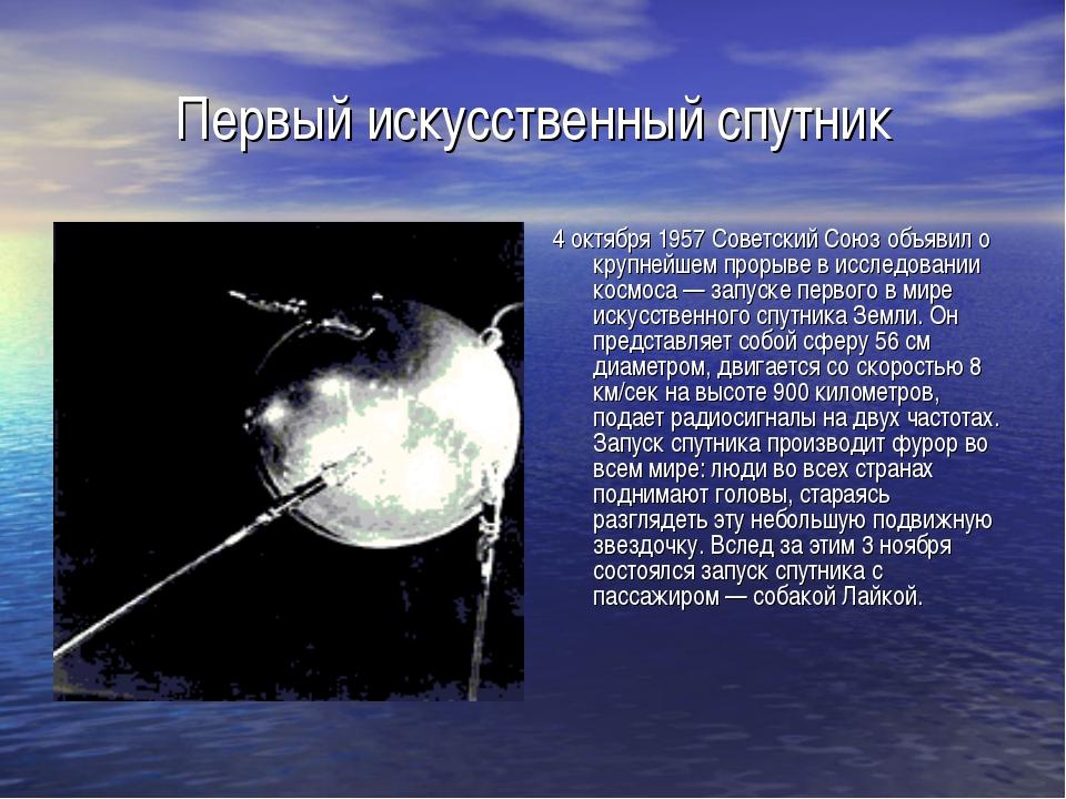 Первый искусственный спутник 4 октября 1957 Советский Союз объявил о крупнейш...