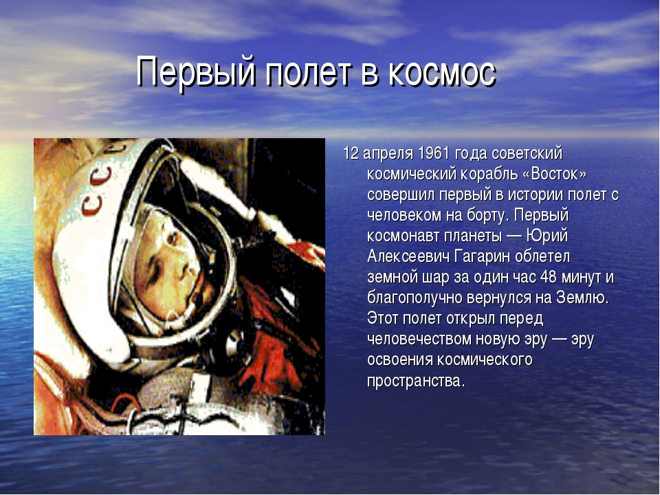 Первый полет в космос 12 апреля 1961 года советский космический корабль «Вост...