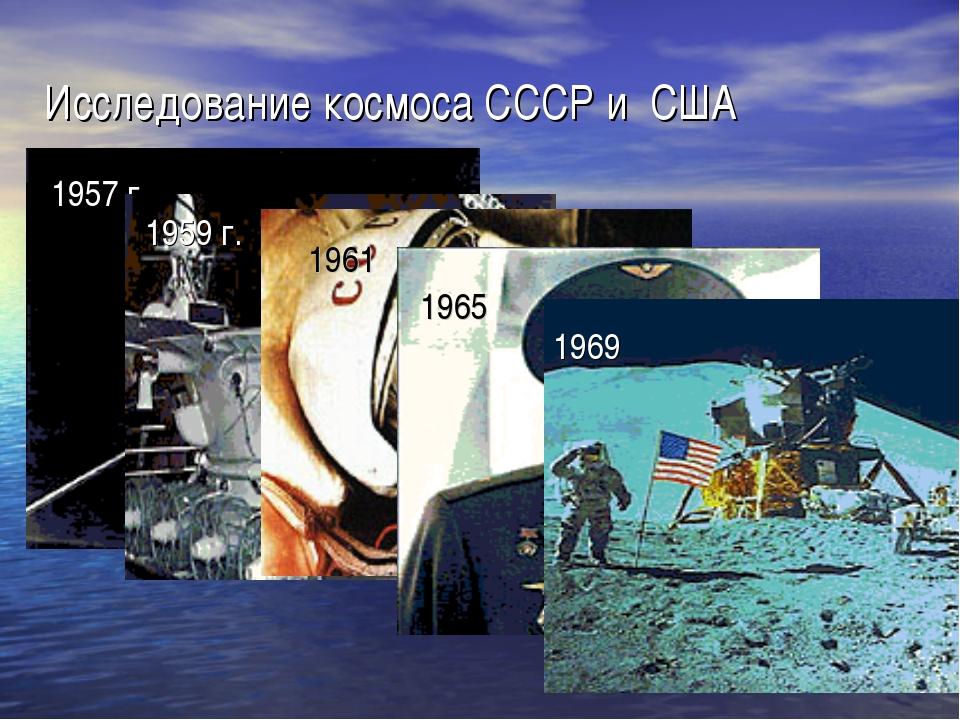 Исследование космоса СССР и США