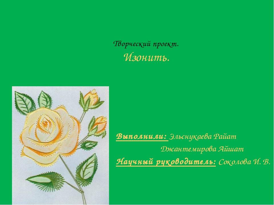 Творческий проект. Изонить. Выполнили: Эльснукаева Райат Джантемирова Айшат Н...