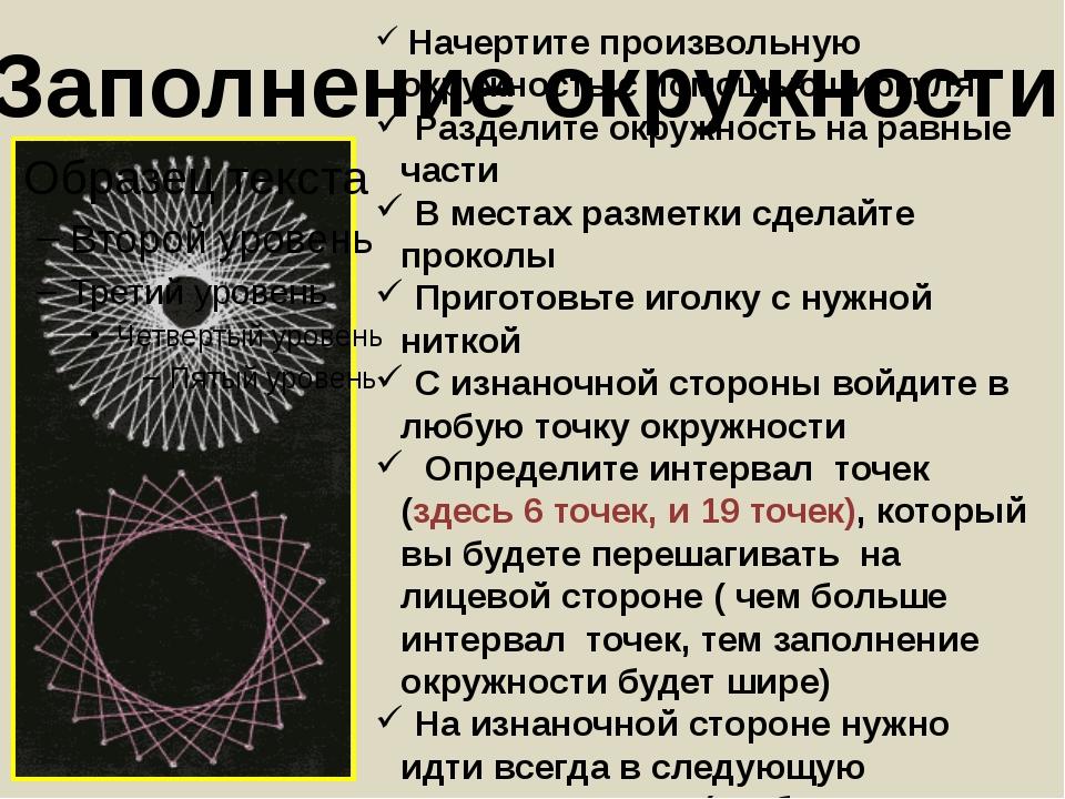 Начертите произвольную окружность с помощью циркуля Разделите окружность на...