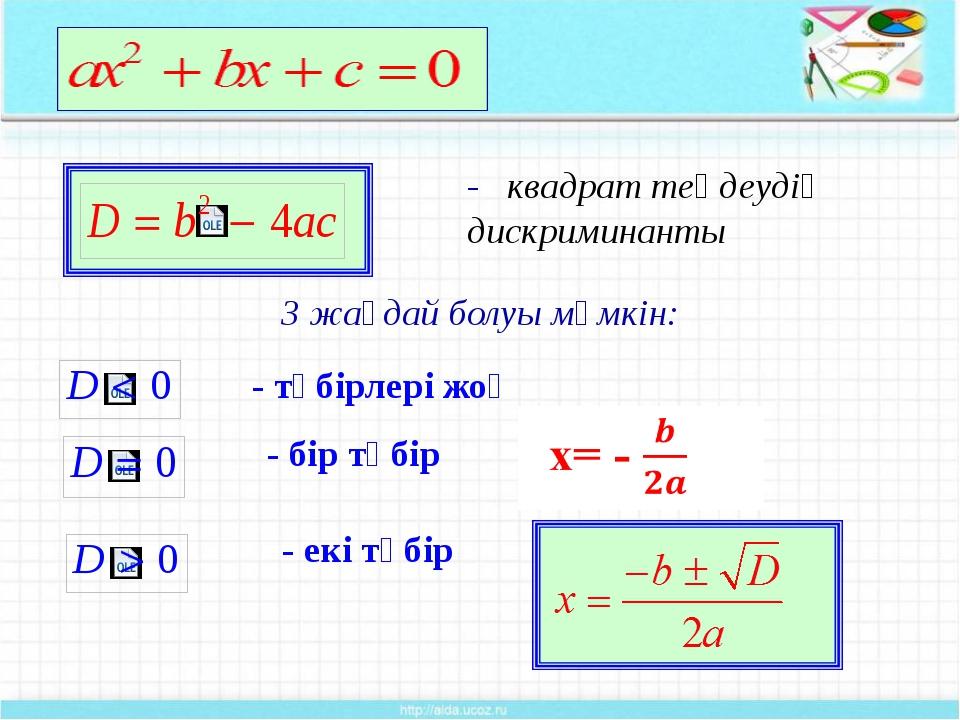 - квадрат теңдеудің дискриминанты 3 жағдай болуы мүмкін: - түбірлері жоқ - бі...