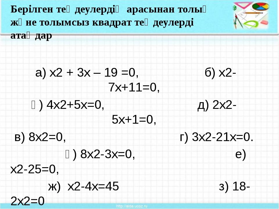 Берілген теңдеулердің арасынан толық және толымсыз квадрат теңдеулерді атаңда...