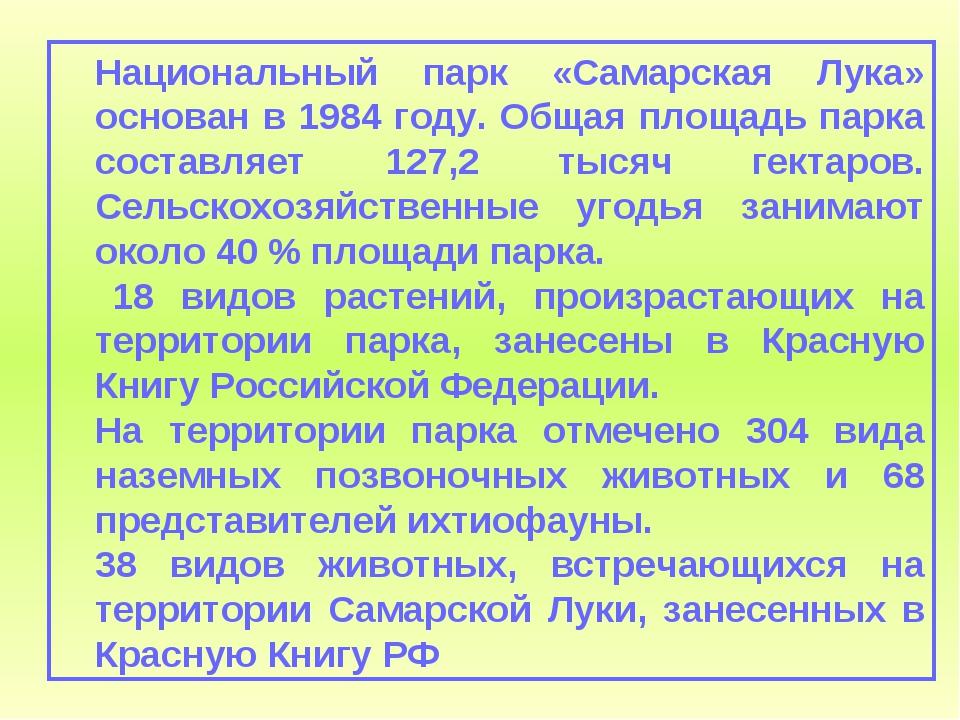 Национальный парк «Самарская Лука» основан в 1984 году. Общая площадь парка...
