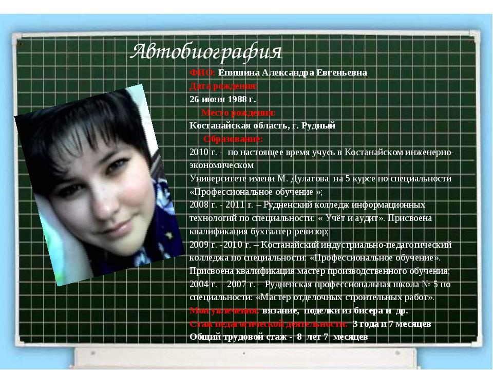 ФИО: Епишина Александра Евгеньевна Дата рождения: 26 июня 1988 г. Место рожд...