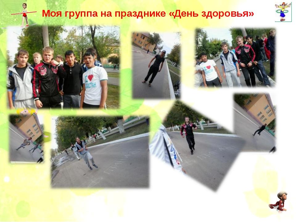 Моя группа на празднике «День здоровья»